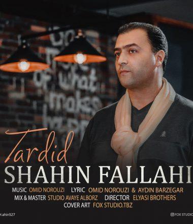 موزیک خواننده خوش صدا شاهین فلاحی